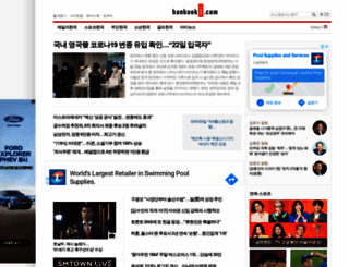 golfmagazine.hankooki.com screenshot