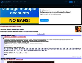 golishev.livejournal.com screenshot