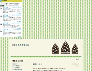 gomashio.asablo.jp screenshot