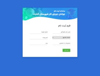 gonabad.net screenshot