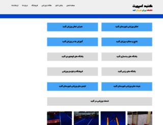 gonbadsport.com screenshot
