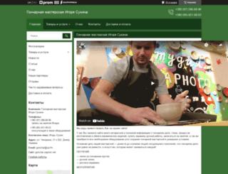gonchar.uaprom.net screenshot