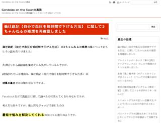 gondolasontheswan.com screenshot