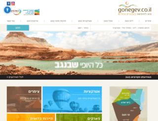 gonegev.co.il screenshot