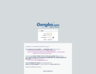 gongbo.com screenshot