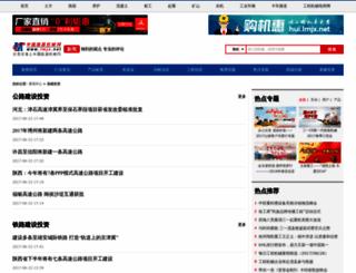 gongcheng.lmjx.net screenshot