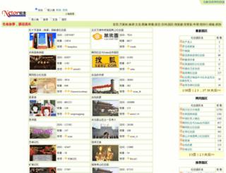 gongdeyuan.netor.com screenshot