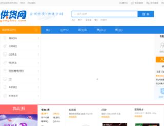 gonghuo.com screenshot