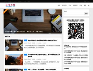 gongkao.net screenshot