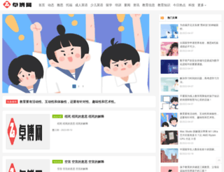 gongkaocn.com screenshot