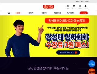 gongsin.com screenshot