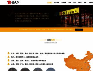 gongtianxia.com screenshot