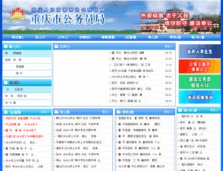 gongwuyuan.cqhrss.gov.cn screenshot
