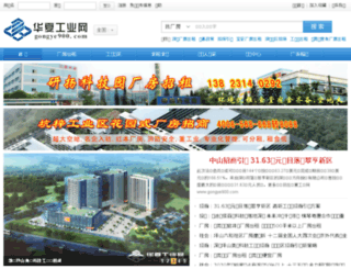 gongye900.com screenshot