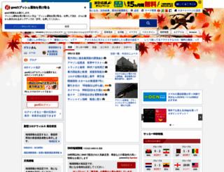 goo.jp screenshot