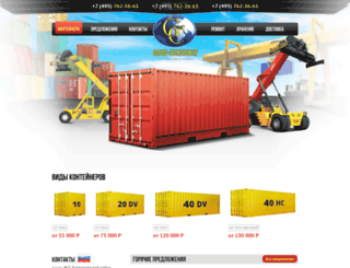 good-container.ru screenshot