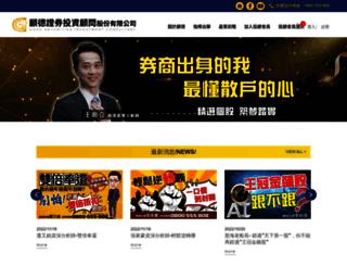 good-group.com.tw screenshot