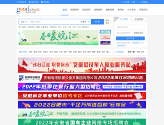 goodjobs.cn screenshot
