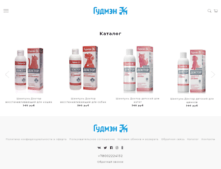 goodmanlab.ru screenshot