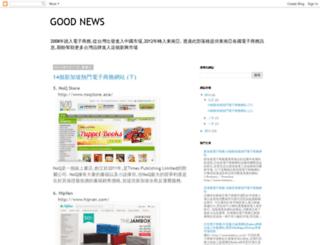 goodnewstw.blogspot.tw screenshot