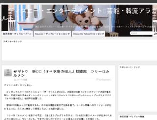goods-disney.com screenshot