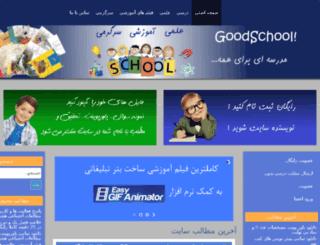 goodschool.ir screenshot