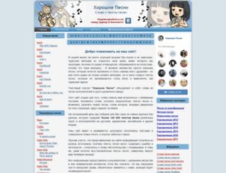 goodsongs.com.ua screenshot