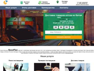 goodtao.ru screenshot