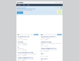 goodtest.com screenshot