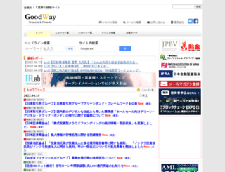 goodway.co.jp screenshot