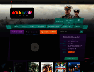 goodwincinema.ru screenshot