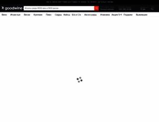 goodwine.com.ua screenshot