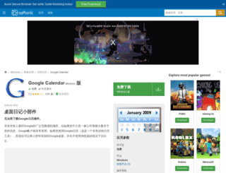google-calendar.softonic.cn screenshot