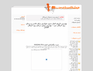 google.pgblog.ir screenshot