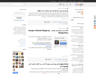 googleplusar.blogspot.com screenshot