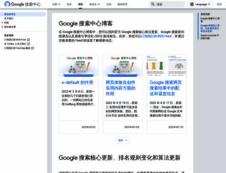 googlewebmaster-cn.blogspot.com screenshot