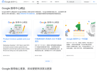 googlewebmaster-tcn.blogspot.hk screenshot