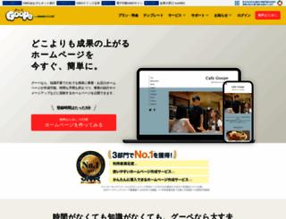 goope.jp screenshot
