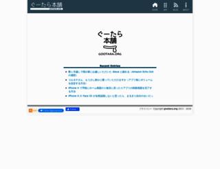 gootara.org screenshot