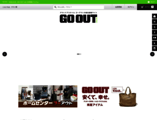 goout.jp screenshot