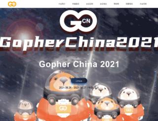 gopherchina.org screenshot