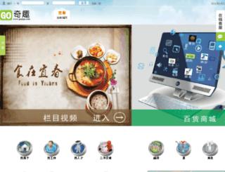 goqiqu.com screenshot