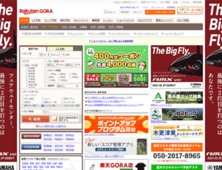 gora.golf.rakuten.co.jp screenshot