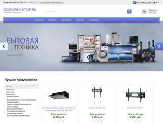 gorbushkatop.ru screenshot