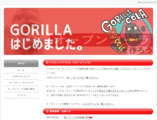 gorilla.uh-oh.jp screenshot