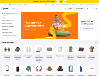 gorlovka.prom.ua screenshot