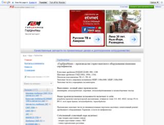 gormashoborudovanie.fis.ru screenshot