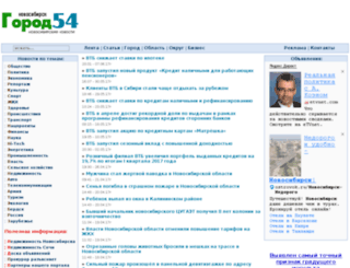 gorod54.ru screenshot