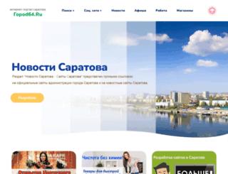 gorod64.ru screenshot