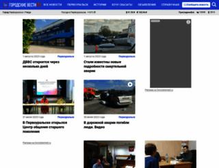 gorodskievesti.ru screenshot